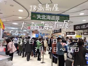 JR高島屋大北海道展開催