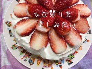 ひな祭り 桜コンサルタント自家製ケーキ イチゴたくさん